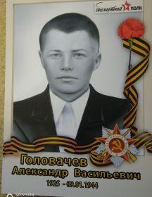 Головачев Александр Васильевич