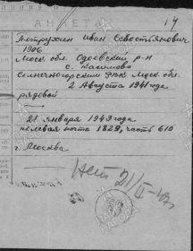 Петрухин Иван Севостьянович