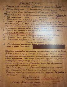 Самсонов Федор Николаевич