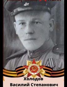 Холодов Василий Степанович