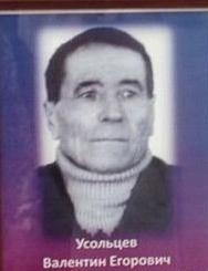 Усольцев Валентин Егорович