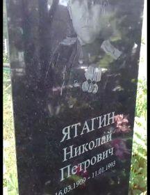 Ятагин Николай Петрович
