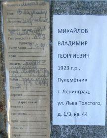Михайлов Владимир Георгиевич