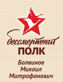 Болвинов Михаил Митрофанович
