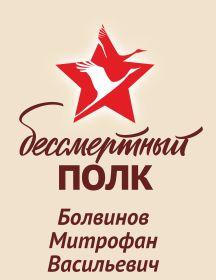 Болвинов Митрофан Васильевич