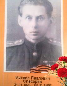 Слесарев Михаил Павлович