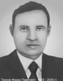 Танков Федор Павлович