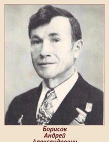 Борисов Андрей Александрович