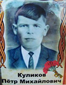 Куликов Пётр Михайлович