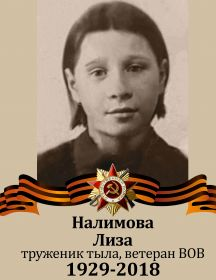 Налимова Елизавета Васильевна