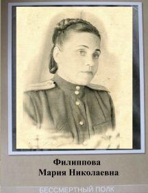 Филиппова (Шилина) Мария Николаевна