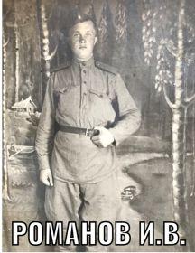 Романов Иван Васильевич
