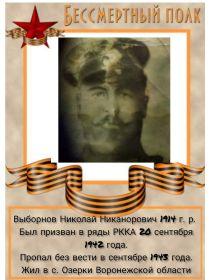 Выборнов Николай Никанорович