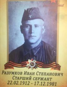 Разумков Иван Степанович