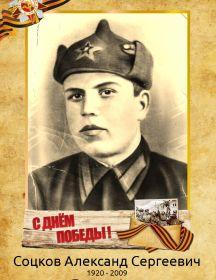 Соцков Александр Сергеевич