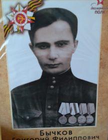 Бычков Григорий Филиппович