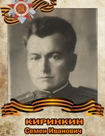 Киринкин Семен Иванович
