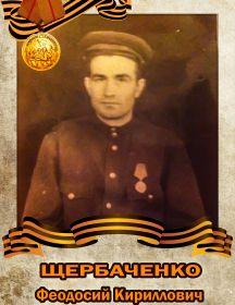 Щербаченко Феодосий Кириллович