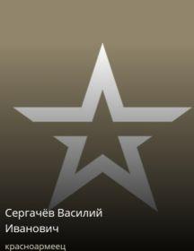 Сергачев Василий Иванович
