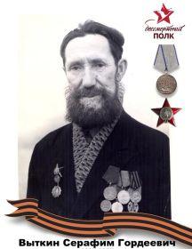 Выткин Серафим Гордеевич