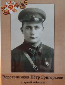 Веретенников Пётр Григорьевич