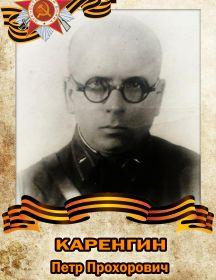 Каренгин Петр Прохорович