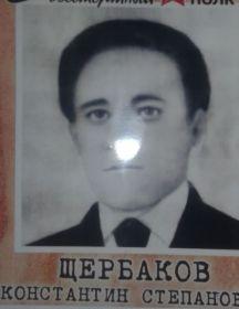 Щербаков Константин Степанович