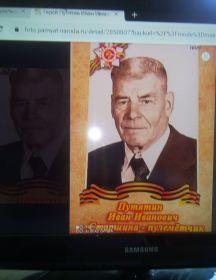 Путятин Иван Иванович