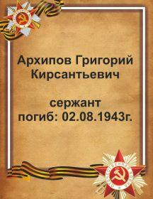 Архипов Григорий Кирсантьевич