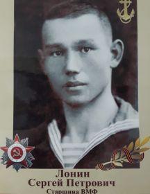 Лонин Сергей Петрович