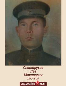 Сенотрусов Лев Макарович