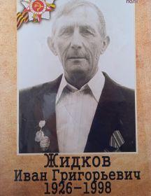 Жидков Иван Григорьевич
