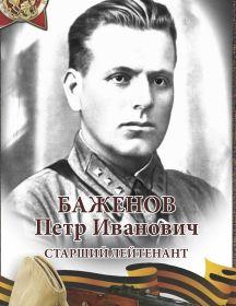 Баженов Пётр Иванович