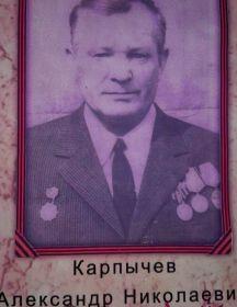 Карпычев Александр Николаевич