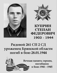 Куприн Степан Федорович