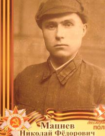 Мацнев Николай Федорович