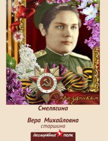 Смелягина Вера Михайловна