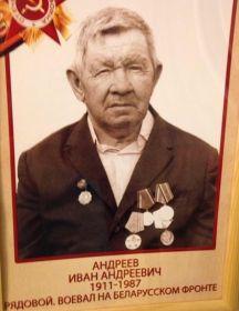 Андреев Иван Андреевич