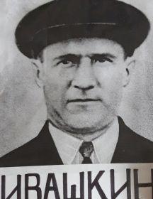 Ивашкин Павел Филиппович