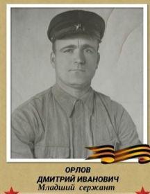 Орлов Дмитрий Иванович