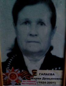 Надыкто (Галаева) Марина Демьяновна