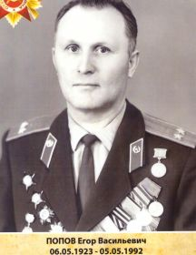 Попов Егор Васильевич