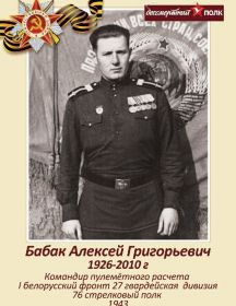 Бабак Алексей Григорьевич