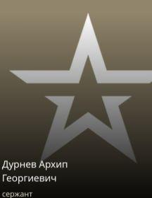 Дурнев Архип Георгиевич