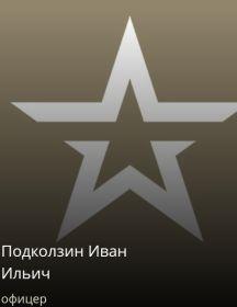 Подколзин Иван Ильич