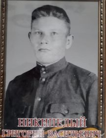 Никипелый Григорий Васильевич