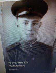 Рослов Михаил Михайлович
