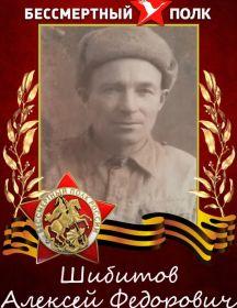 Шибитов Алексей Федорович