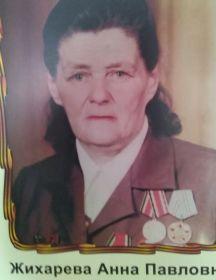 Жихарева (Синицина) Анна Павловна