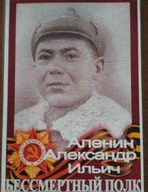 Аленин Александр Ильич